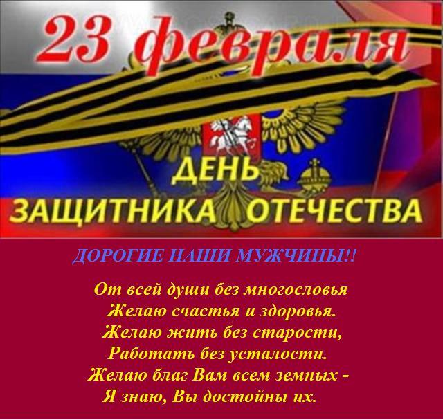 Поздравления мужчин с днём защитников отечества