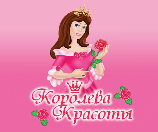 Королеве красоты открытки